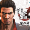 This is Family Business – Yakuza 6: The Song of Life Will Be Arriving in the West on March 20, 2018