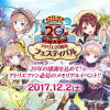 Atelier 20th Anniversary Festival set for December 2