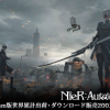 NieR: Automata shipments and digital sales top two million