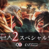 Attack on Titan 2 to launch for PS4, Xbox One, Switch, and PC in the west